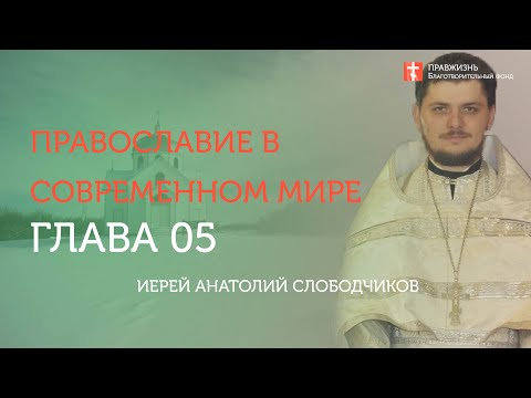 Дистанционные Богословcкие курсы Суть Православной веры