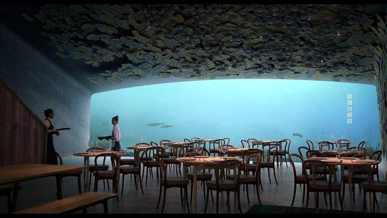 歐洲首間水下餐廳!海底美景搭美食超愜意【大千世界】景觀餐廳|北歐旅遊 - YouTube
