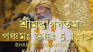 SBbn141017 Bhagavatam ভাগবত 5.1 Rishabhadev, Prachet, Bharat Mahara harin, Priyavrata, Bhagwat Katha