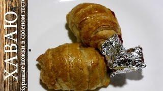 Куриные ножки в слоеном тесте. Вкусные рецепты от Ани. Chicken legs in puff pastry.