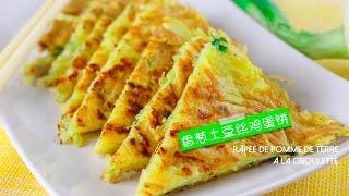 [Eng Sub] 手把手教你香葱土豆丝鸡蛋饼 如何做才美味 ???? Potato pancake with chives
