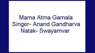 Mama Atma Gamala- Anand Gandharva (Swayamvar)