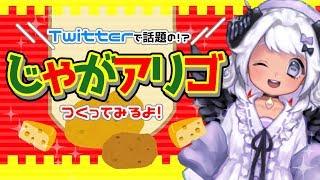 [LIVE] 【クッキング?】🧀四ツ辻まよいが💜じゃがアリゴ作るよ🧀【チーズ!】