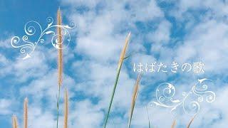 """宇井かおり """"はばたきの歌"""""""