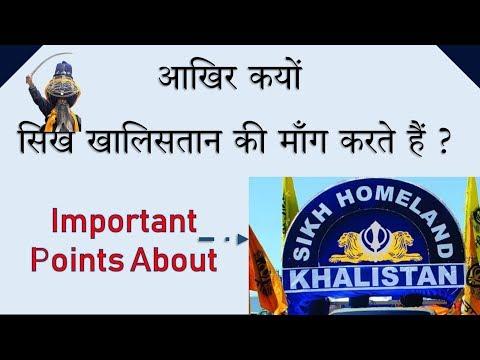 To Isliye Sikh Khalistan Ki Maang Karte Hain, Thats Why Sikh Demand Khalistan