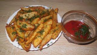 ✅Вкусно/ Супер вкусный картофель в духовке/ картошка по-деревенски/ картошка с чесноком