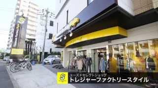 (株)トレジャー・ファクトリー 会社案内ムービー