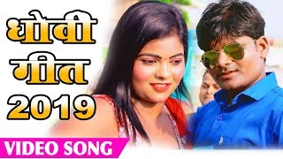 #Bhojpuri #Dhobi Geet 2019 ,जान मारे गोरको नथुनिया तोहरो , धाँसू धोबी गीत #Banshraj Bharti