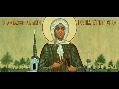 Сборник   'Песни о Святой Блаженной Ксении Петербургской'