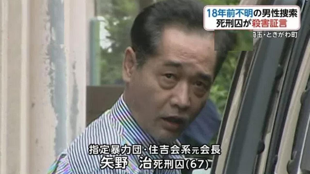 死刑確定後に別の2件の殺人事件への関與を告白した元暴力団組長を殺人罪で追起訴 - ニュース24x7 - YouTube