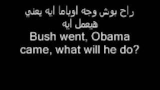 Shaaban Abd El Raheem Obama Song with ENGLISH Translation (Sha3ban abdelra7im / shabaan abd elrehim)
