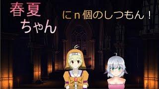 [LIVE] 春夏ちゃんにn個のしつもん!