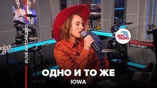 IOWA - Одно И То Же (#LIVE Авторадио)