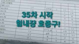 [암센터] 35차 병원 다녀오기