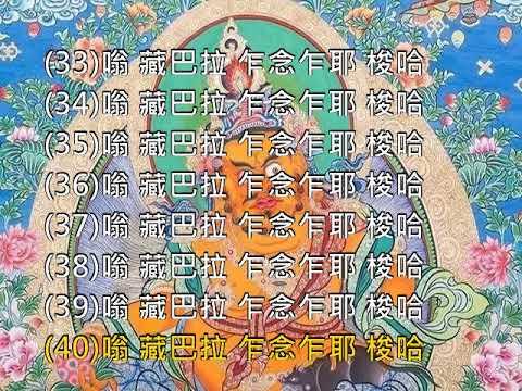 黃財神心咒 108 遍 助念 動態 版本