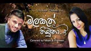 Malakuth Thibuna Cover Version by Praveen and Eranthi