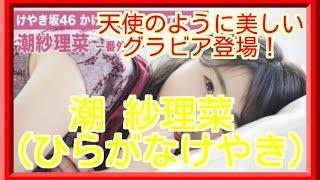 高瀬愛奈の美しすぎるグラビア番外編!かわいいグラビア4枚を先行公開!...