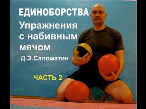 Единоборства. Простые и эффективные упражнения с набивным ...
