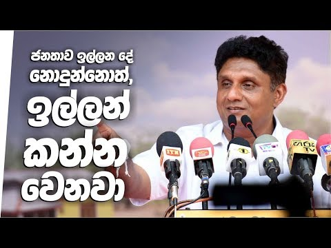 If you do not give the people what they want.... - Sajith Premadasa