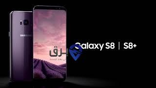 نغمة سامسونغ س 8  Samsung s8