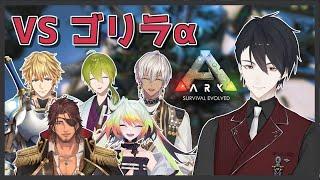 【ARK: Survival Evolved】JαCKで戦争準備!ゴリラ周回します【にじさんじ/夢追翔視点】