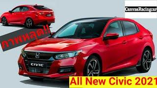 ภาพหลุด Honda Civic 2021 ที่จะขายปีหน้า