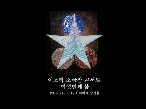 이소라 - 봄 (160509 V LIVE 그녀 풍의 봄)
