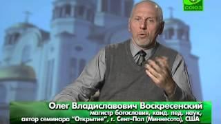 Уроки православия. Открытие. Урок 2. 22 октября 2013