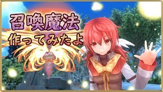 【次代のサマナー】召喚魔法をつくってみた【Lv02】