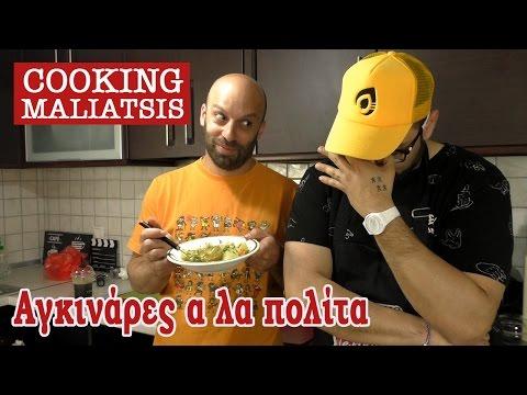Cooking Maliatsis - 35 - Αγκινάρες α λα πολίτα