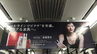 〈movie〉Billboard AD TOKYO, Japan - JR Sobu line HOT 100 Graphics(Jul. 15, 2016) #電車 #広告 #交通広告 #藤原竜也 #菅野美穂 #綾瀬はるか #沢尻エリカ ...