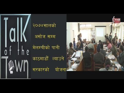 Talk of the Town - Epi - 111 - Melamchi Water Supply Project - Mangsir 2