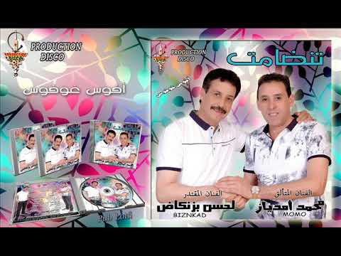 Jadid amdiaz momo tandamt avec lahseb biznkad  Afouss ghofos أجمل و أروع أغنية أمازيغية