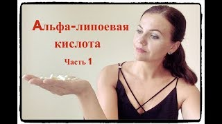 Альфа-липоевая кислота (Тиоктовая) часть 1