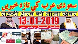 Saudi News Today Live (13-01-2019) Saudi Arabia Latest News | Urdu Hindi News || MJH Studio