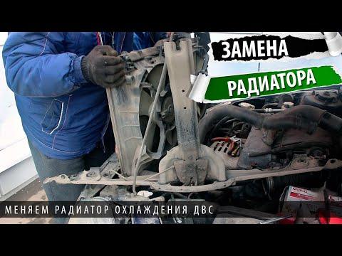 Замена радиатора двигателя галант 9