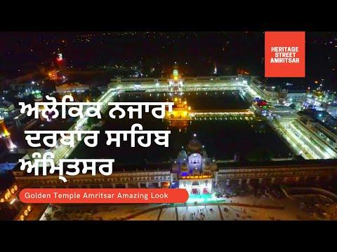 Amazing Darbar Sahib Amritsar Project || Sure You Will Shocked