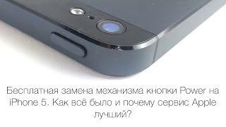 Бесплатная замена механизма кнопки Power на iPhone 5. Как всё было и почему сервис Apple лучший?(, 2014-05-16T14:00:16.000Z)