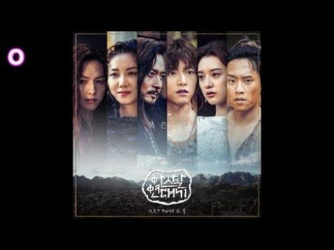 하림 - 붉은 꿈 / 아스달 연대기(Arthdal Chronicles) OST 2