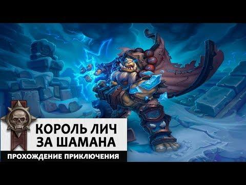 Ледяной трон hearthstone прохождение король лич за шамана колода
