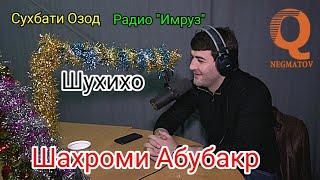 """Шахроми Абубакр 2019 Сухбати Озод дар Радио """"Имруз"""""""