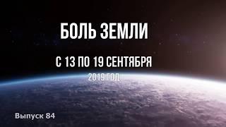 Катаклизмы за неделю с 13 по 19 сентября 2019 года