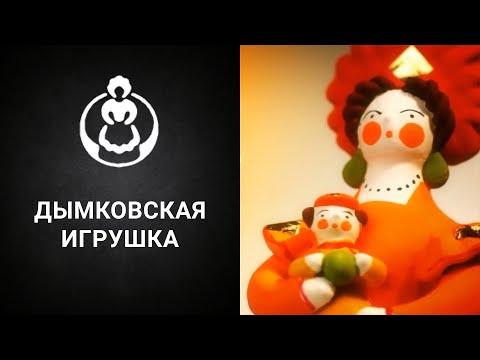 Мастер класс Дымковская игрушка