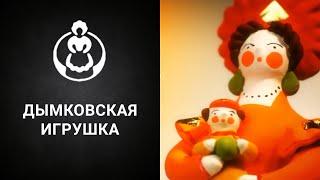 видео Дымковская игрушка: картинки, раскраска и фото для детей