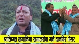 दानबिर मेयर, जसले व्यक्तिगत लगानीमा दुर्गमका ४०० जनताको घर बनाइदिदै छन्    Dev Kumar Nepali,