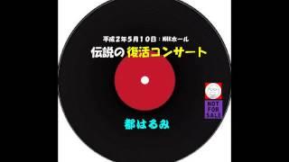 今は伝説として語られている、都はるみさんの 『復活コンサート』NHKホ...