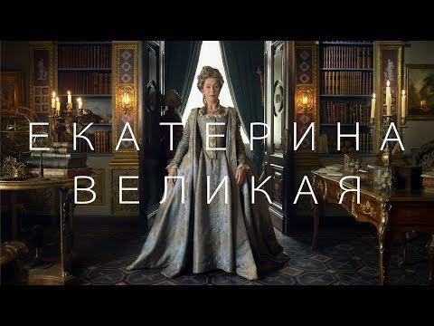 Екатерина Великая | Трейлер