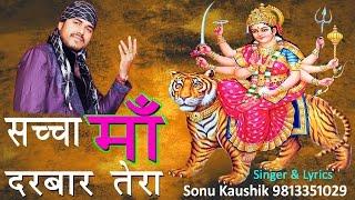 Navratri Festival Song 2016 | Sacha Maa Darbar Tera | Sonu Kaushik | Mata New Bhajan | Studio Star