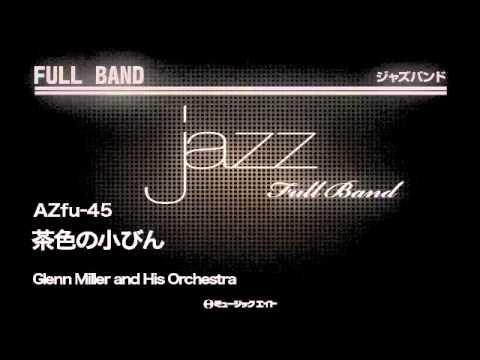 《ジャズフルバンド》茶色の小びん/Glenn Miller and His Orchestra