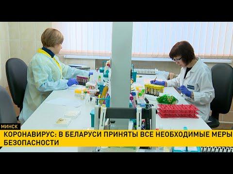 Коронавирус: меры безопасности в Беларуси